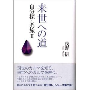 来世への道 自分探しの旅Ⅱ