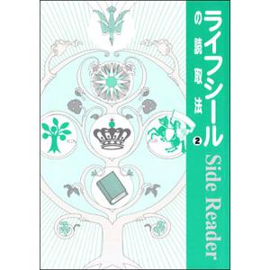Side Reader ライフシールの読取法2