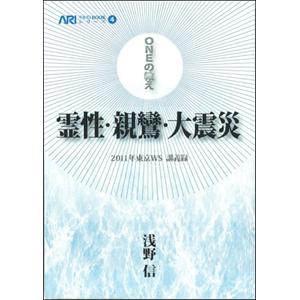 霊性・親鸞・大震災