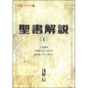 ARIテキストBOOKシリーズ③ 【聖書解説1】
